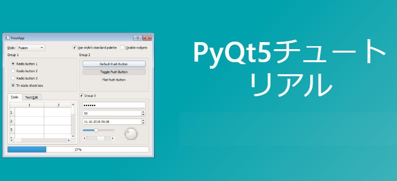 PyQt5 チュートリアル (2020年にPython GUIを作成する方法)