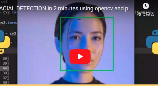 わずか2分でのPythonによる顔検出[チュートリアル]