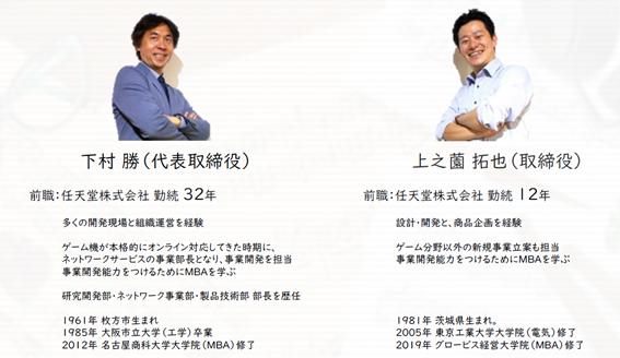 元任天堂社員 32年間勤めた会社を退職して起業!